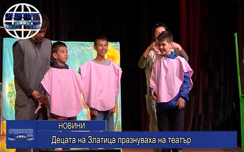 Децата на Златица празнуваха на театър