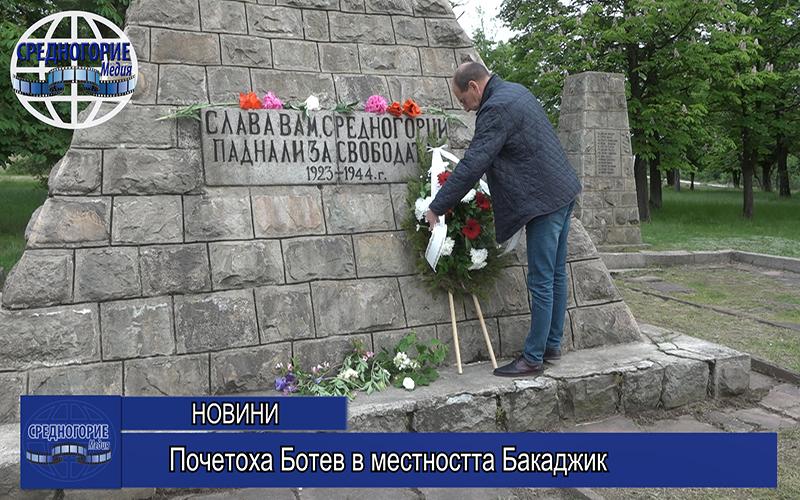 Почетоха Ботев в местността Бакаджик