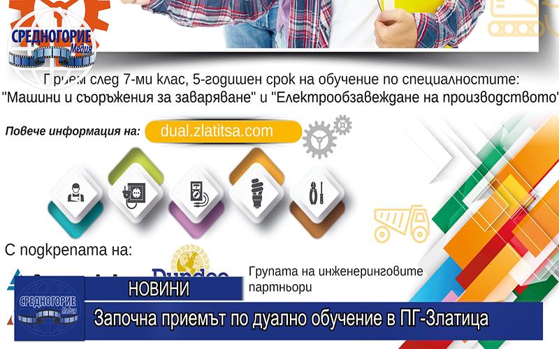 Започна приемът по дуално обучение в ПГ-Златица
