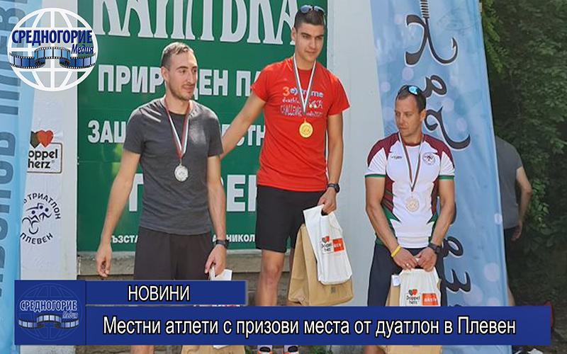 Местни атлети с призови места от дуатлон в Плевен