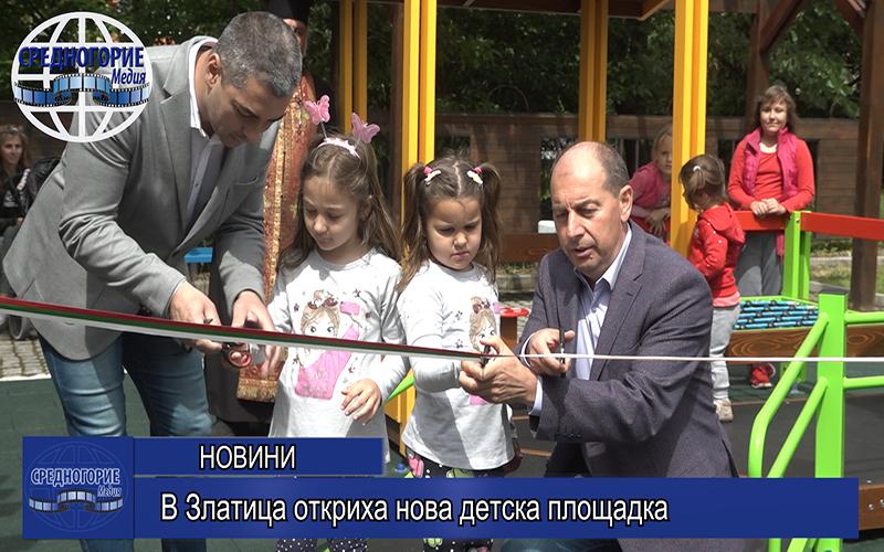 В Златица откриха нова детска площадка
