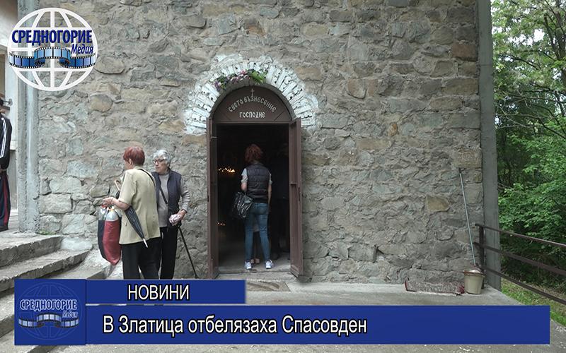 В Златица отбелязаха Спасовден