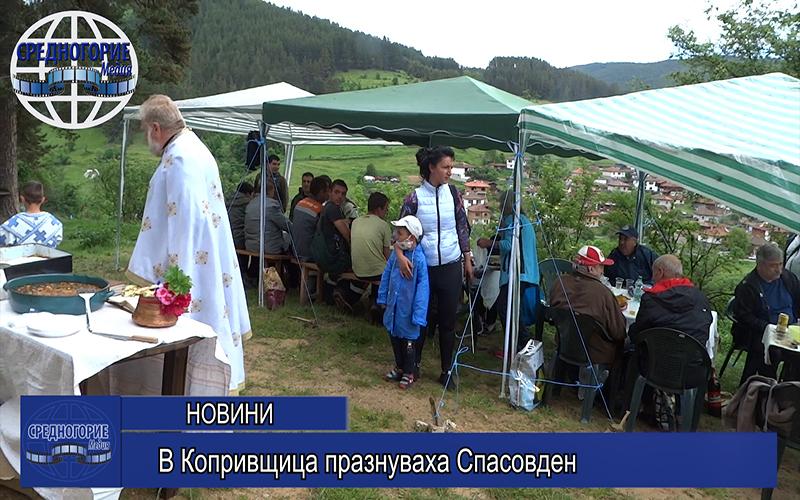 В Копривщица празнуваха Спасовден