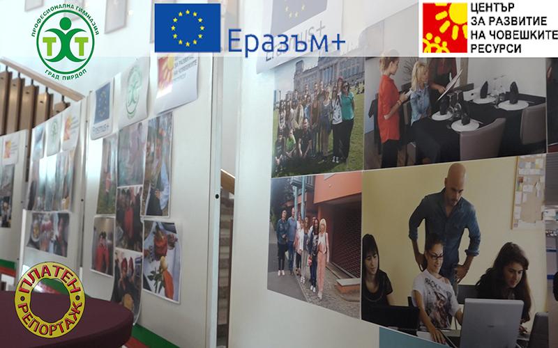 Платен репортаж: ПГТХТ-Пирдоп ще реализира нов проект по Еразъм+