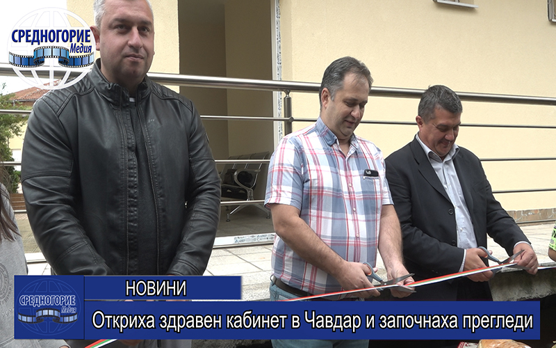 Откриха здравен кабинет в Чавдар и започнаха прегледи