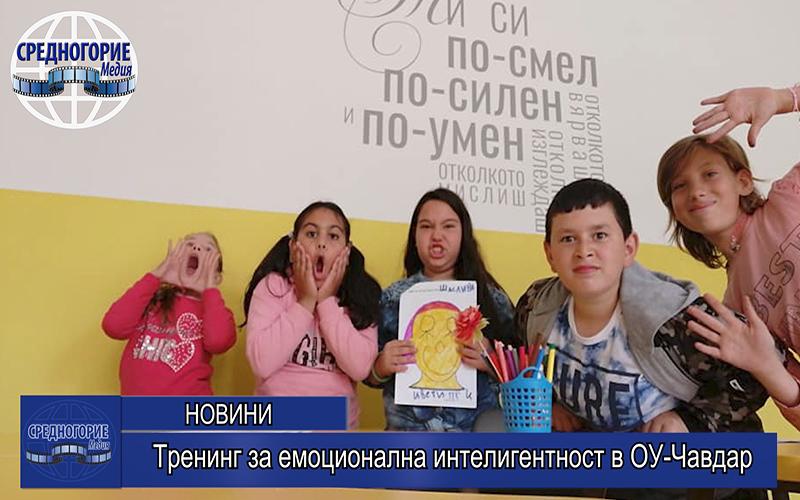 Тренинг за емоционална интелигентност в ОУ-Чавдар