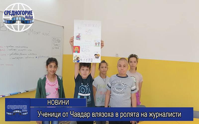 Ученици от Чавдар влязоха в ролята на журналисти