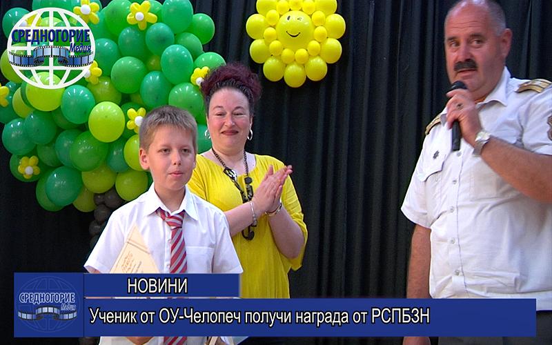 Ученик от ОУ-Челопеч получи награда от РСПБЗН