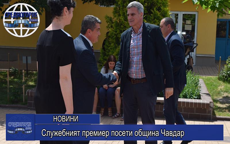 Служебният премиер посети община Чавдар