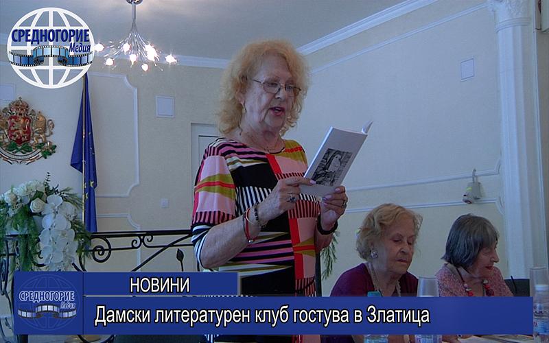 Дамски литературен клуб гостува в Златица