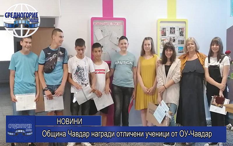 Община Чавдар награди отличени ученици от ОУ-Чавдар