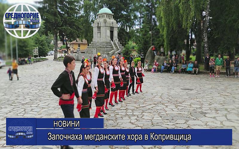 Започнаха мегданските хора в Копривщица