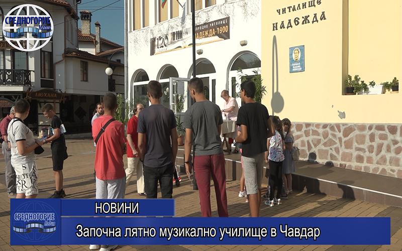 Започна лятно музикално училище в Чавдар