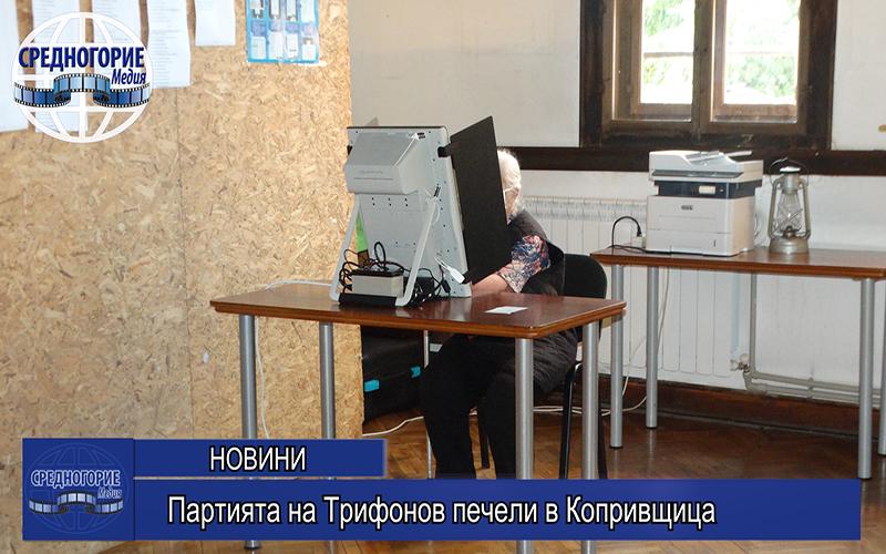 Партията на Трифонов печели в Копривщица