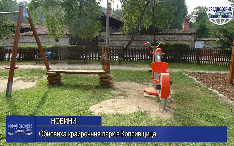Обновиха крайречния парк в Копривщица