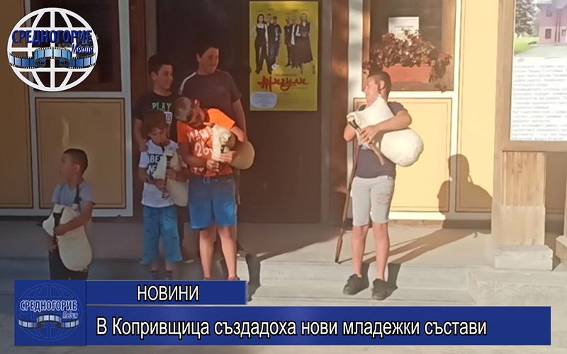 В Копривщица създадоха нови младежки състави