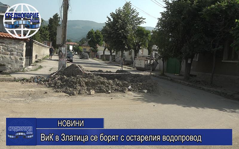 ВиК в Златица се борят с остарелия водопровод