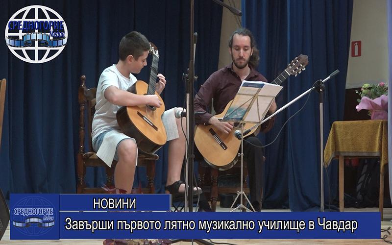 Завърши първото лятно музикално училище в Чавдар