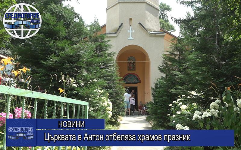 Църквата в Антон отбеляза храмов празник