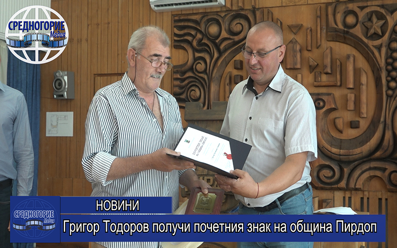 Григор Тодоров получи почетния знак на община Пирдоп