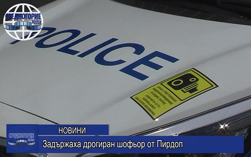 Задържаха дрогиран шофьор от Пирдоп