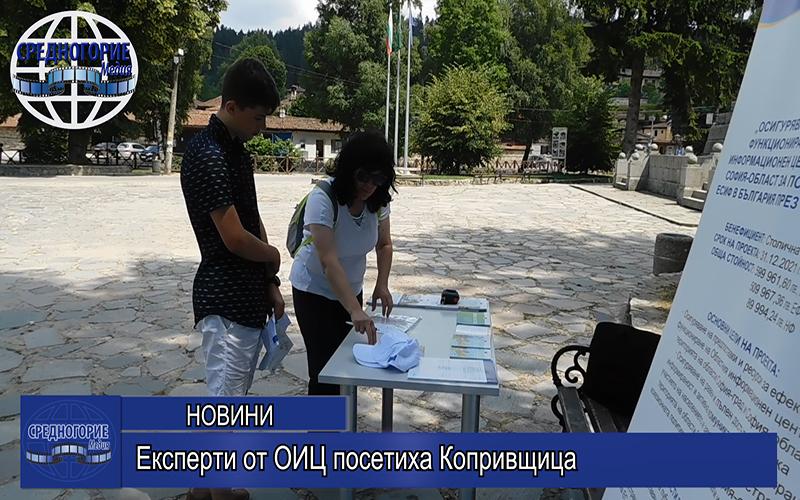 Експерти от ОИЦ посетиха Копривщица