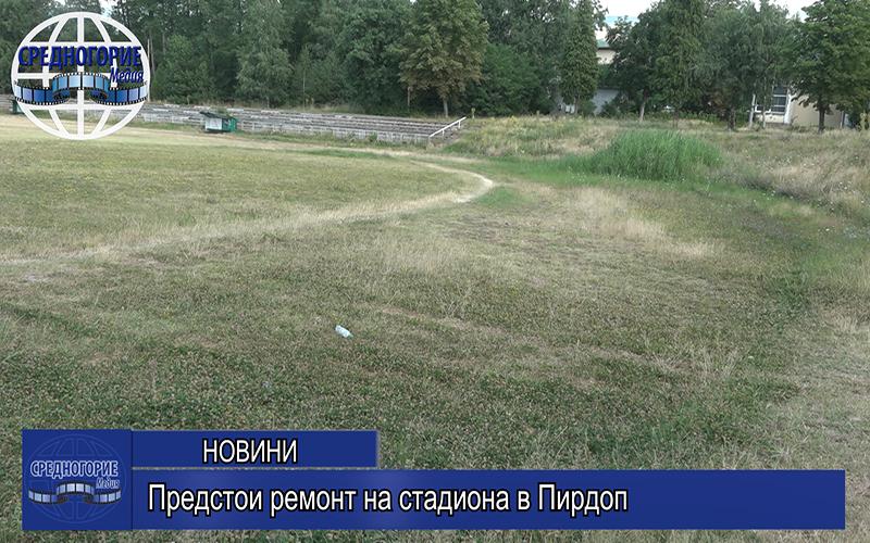 Предстои ремонт на стадиона в Пирдоп