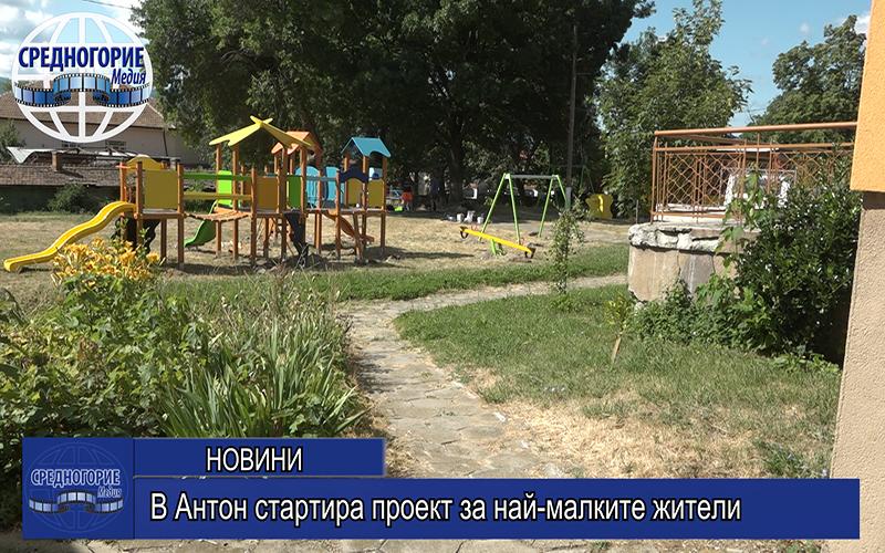 В Антон стартира проект за най-малките жители