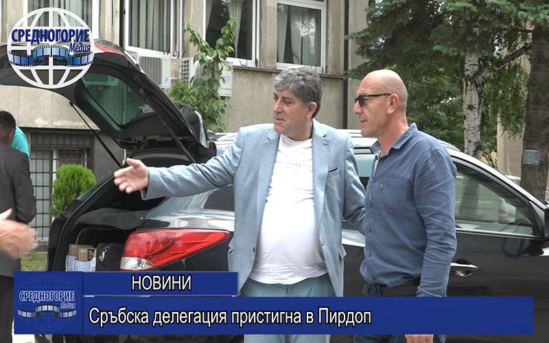 Сръбска делегация пристигна в Пирдоп