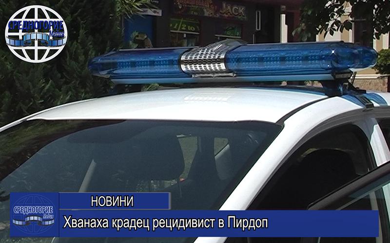 Хванаха крадец рецидивист в Пирдоп