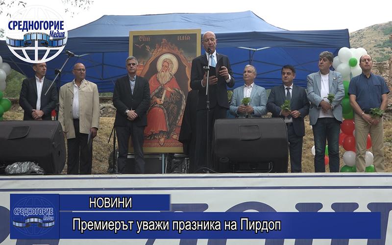 Премиерът уважи празника на Пирдоп