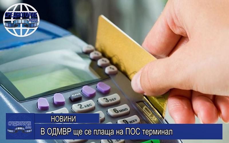 В ОДМВР ще се плаща на ПОС терминал
