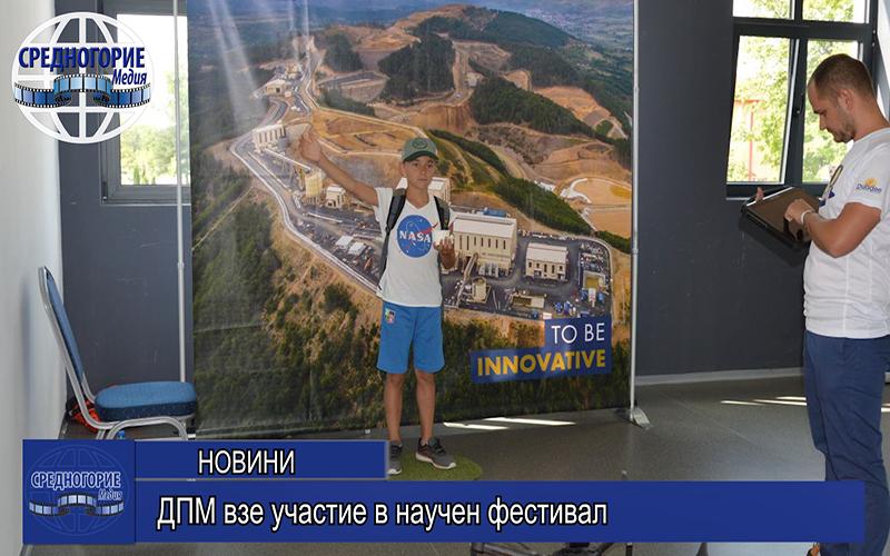 ДПМ взе участие в научен фестивал
