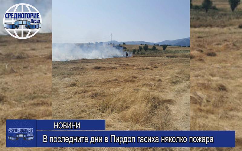 В последните дни в Пирдоп гасиха няколко пожара
