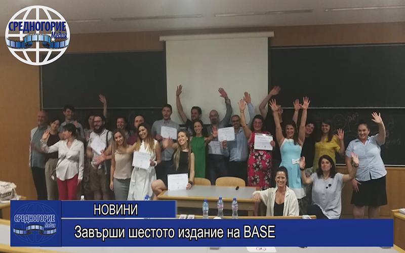 Завърши шестото издание на BASE