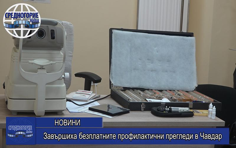 Завършиха безплатните профилактични прегледи в Чавдар