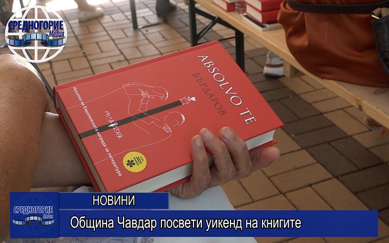 Община Чавдар посвети уикенд на книгите