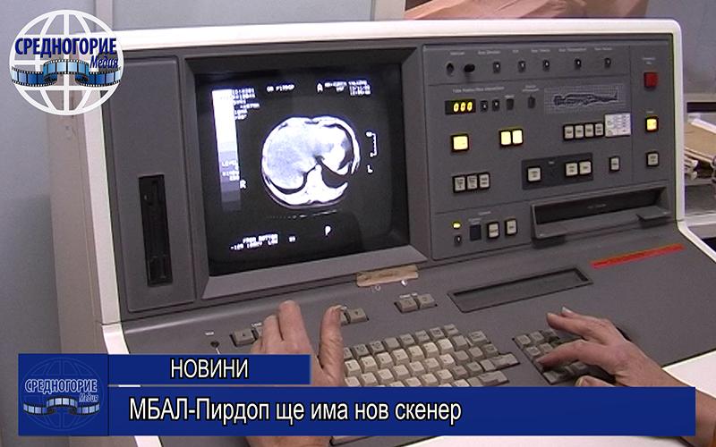 МБАЛ-Пирдоп ще има нов скенер