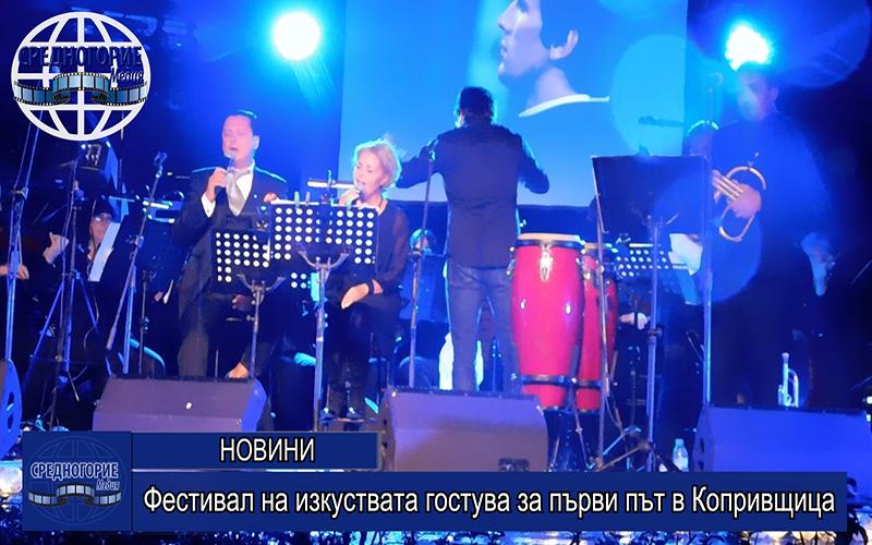 Фестивал на изкуствата гостува за първи път в Копривщица