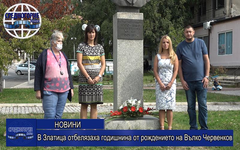 В Златица отбелязаха годишнина от рождението на Вълко Червенков