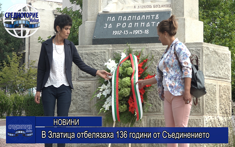 В Златица отбелязаха 136 години от Съединението