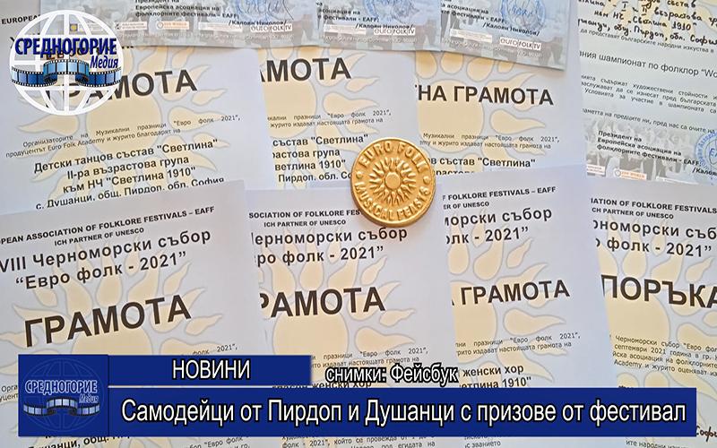Самодейци от Пирдоп и Душанци с призове от фестивал