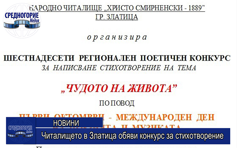 Читалището в Златица обяви конкурс за стихотворение