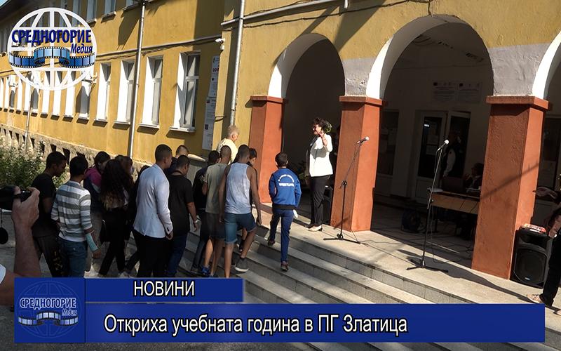 Откриха учебната година в ПГ Златица