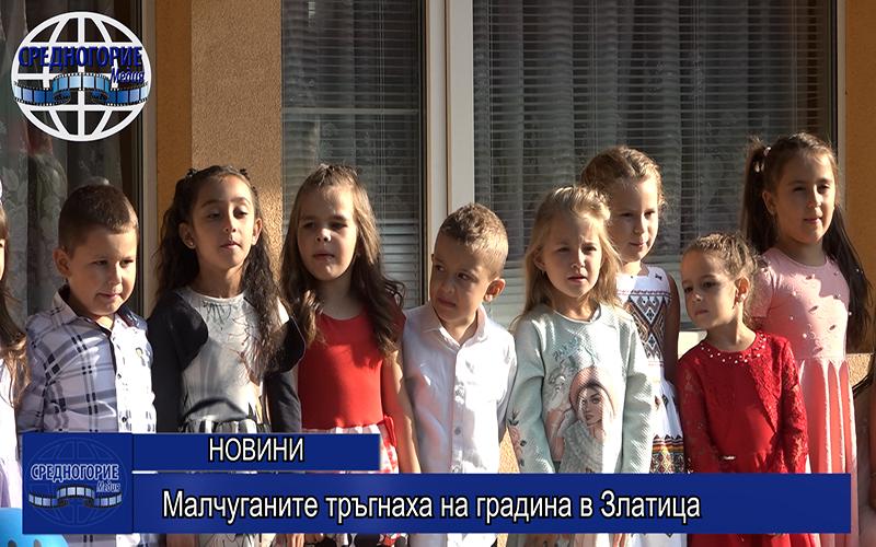Малчуганите тръгнаха на градина в Златица