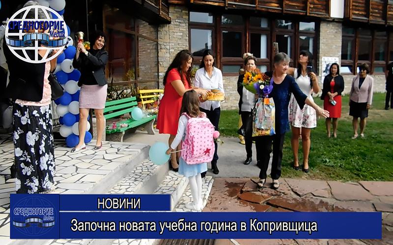 Започна новата учебна година в Копривщица