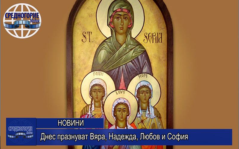 Днес празнуват Вяра, Надежда, Любов и София