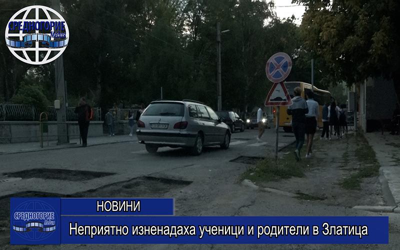 Неприятно изненадаха ученици и родители в Златица