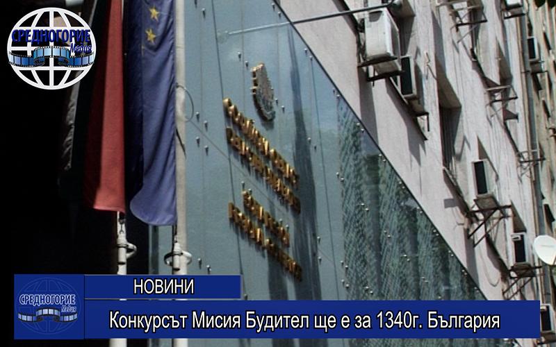 Конкурсът Мисия Будител ще е за 1340г. България