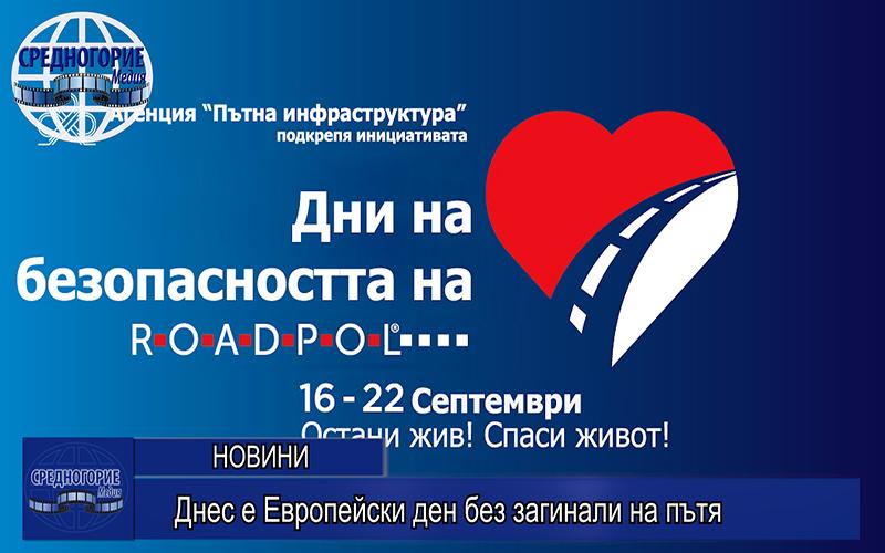 Днес е Европейски ден без загинали на пътя